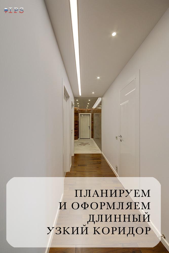 Узкий и длинный коридор