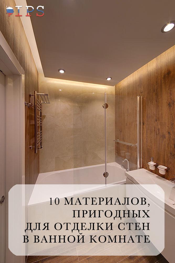10 материалов для отделки ванной комнаты
